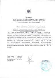 vipiska_v_rigalii_192
